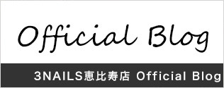 3NAILS恵比寿店 Official Blog